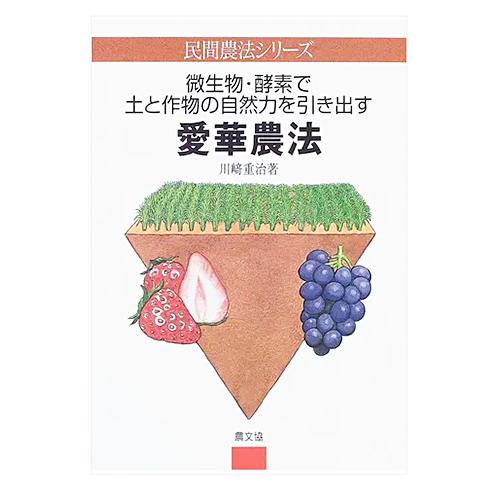 愛華農法の本